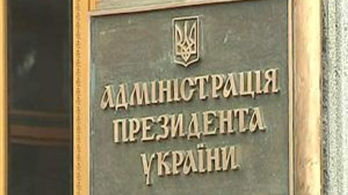 У Януковича відмовились від 5-мільйонного медпункту