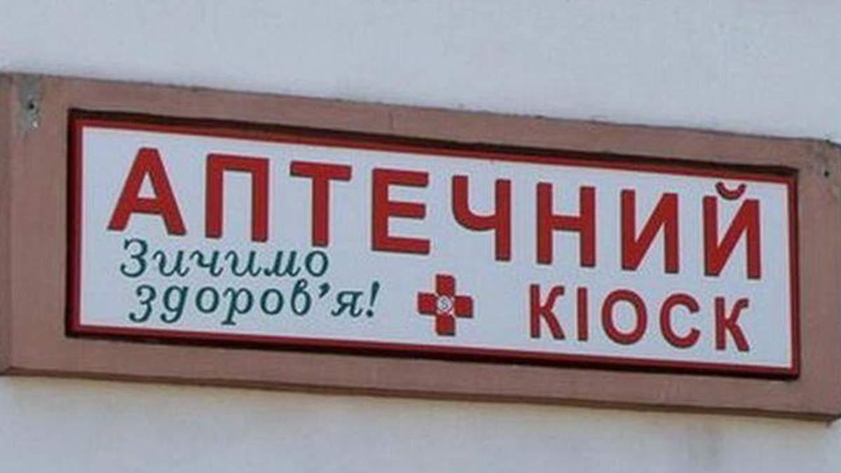 С конца декабря в Украине прекратят деятельность аптечные киоски
