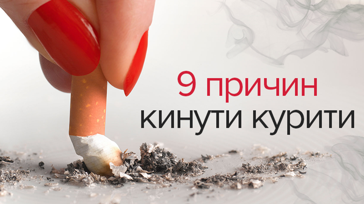 Відмова від куріння: як зміниться організм