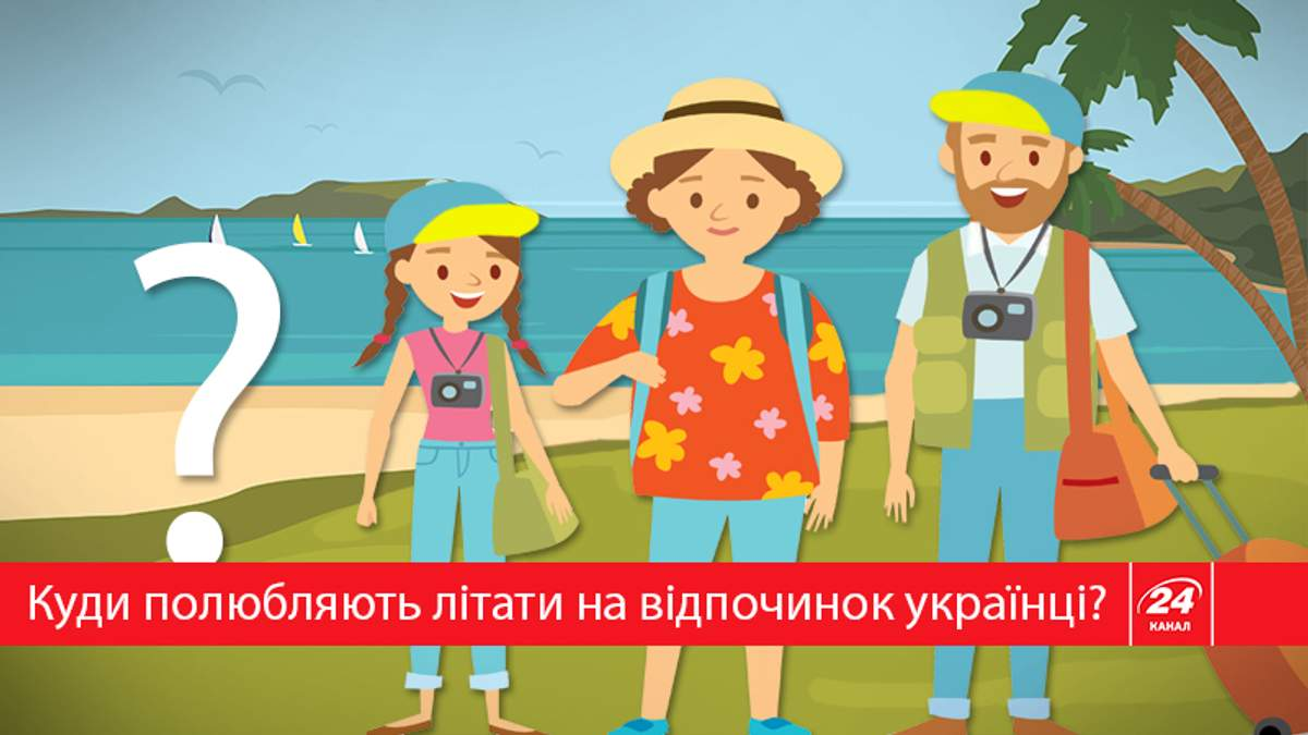 Туристическая карта: какие места больше всего облюбовали украинцы