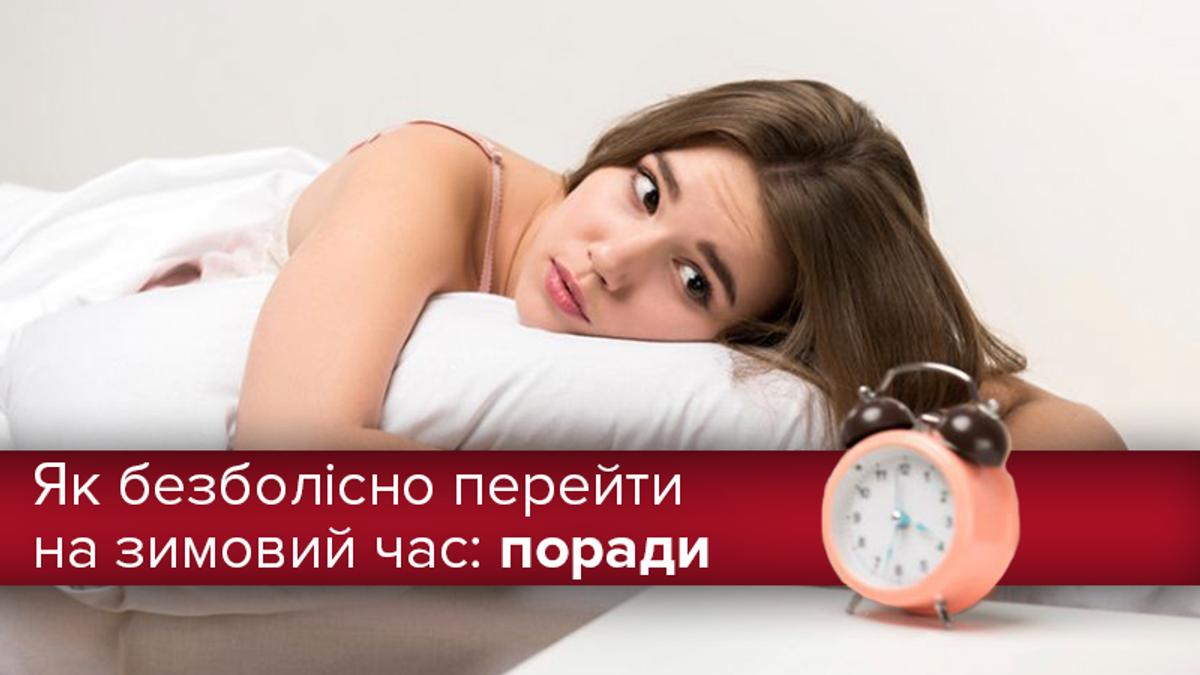Перевод часов на зимнее время 2018 в Украине