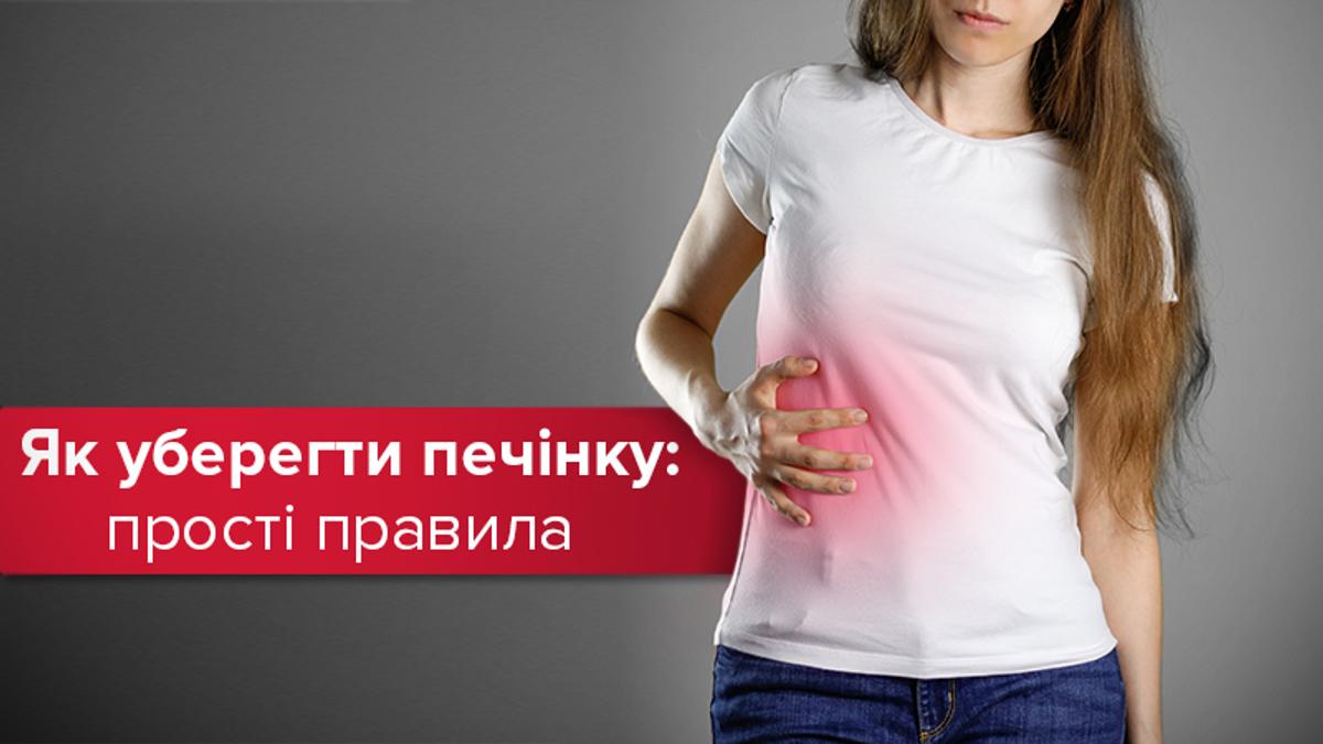 Як уберегти печінку - ефективні способи захисту печінки