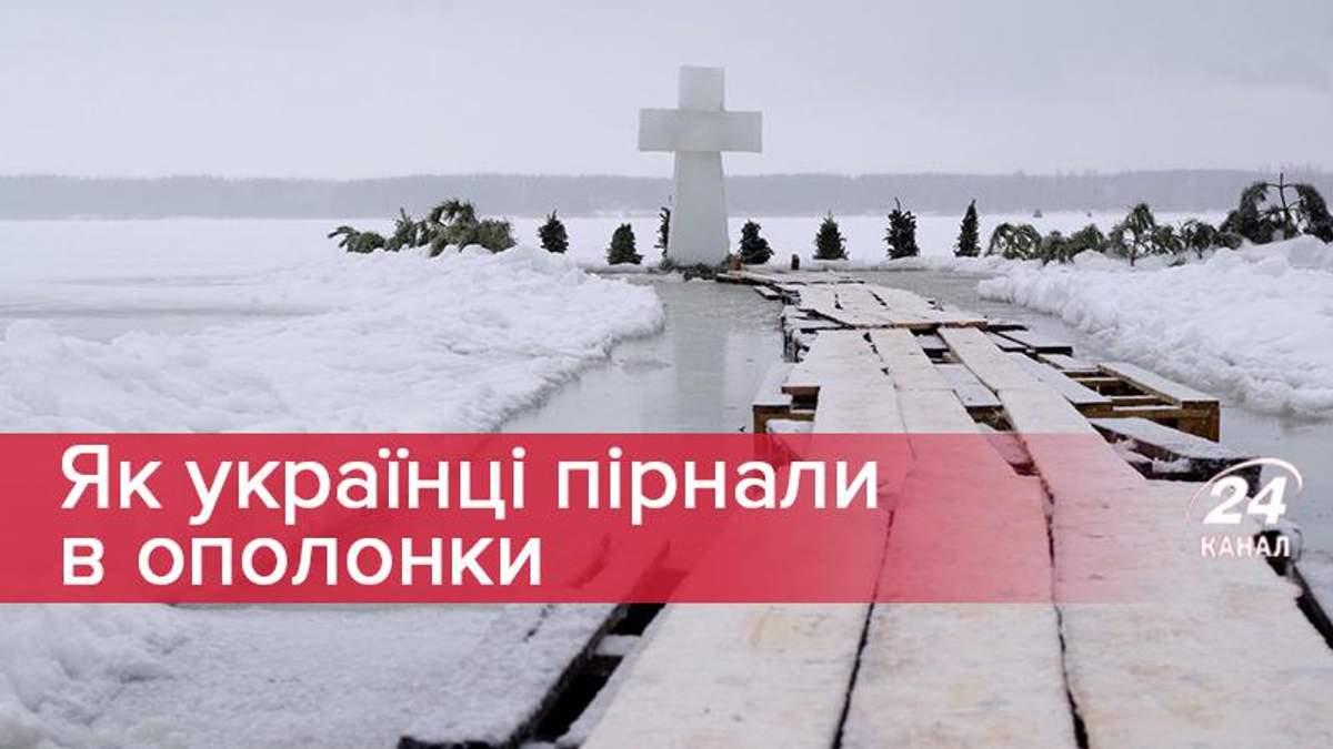 Как украинцы ныряли в проруби: яркие фото и видео