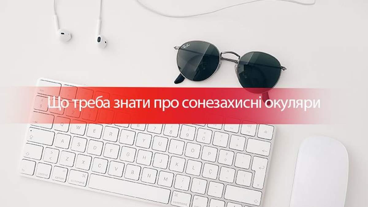 Вибираємо сонцезахисні окуляри правильно: як вибирати та навіщо