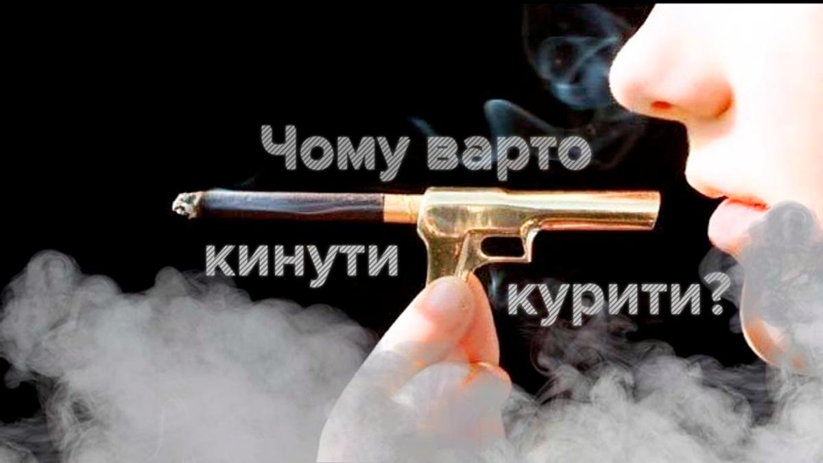 Міжнародний день відмови від куріння