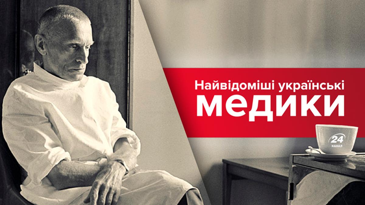 До Дня медика: найвідоміші лікарі України