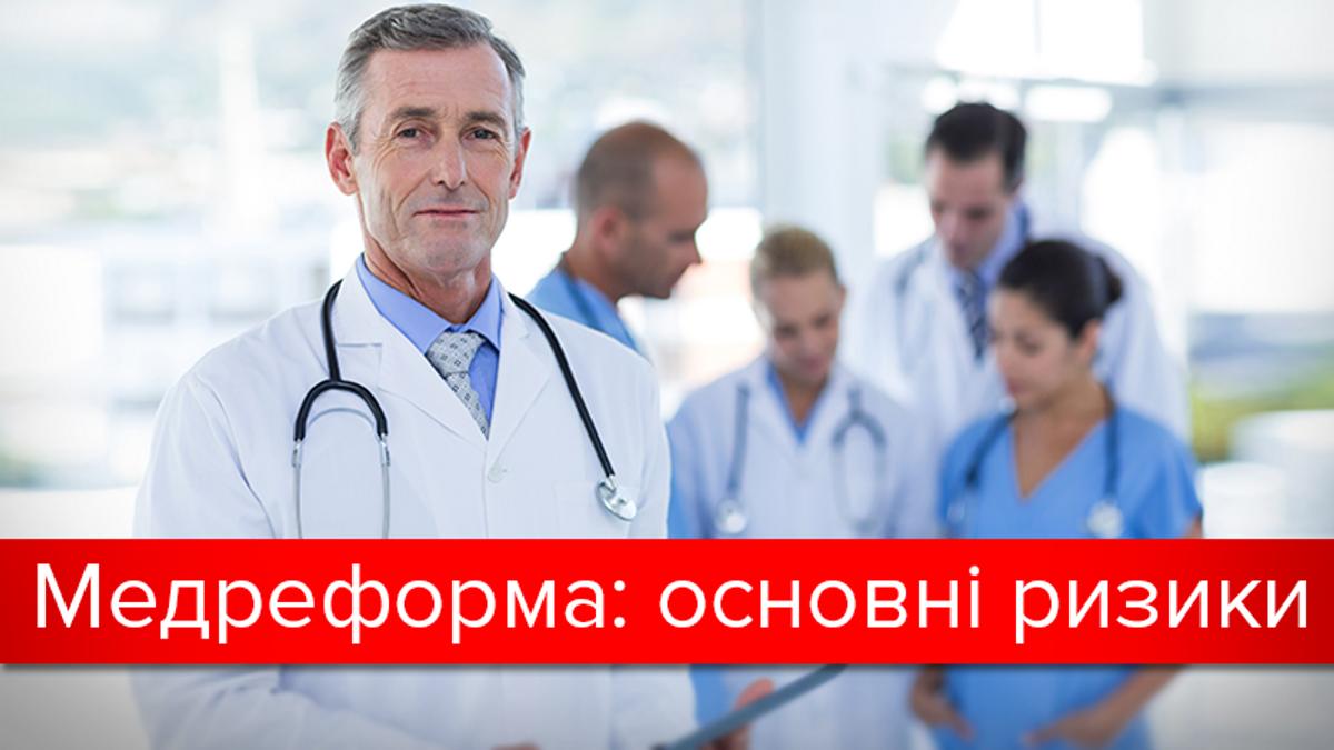Медицинская реформа Украины 2017: что следует знать