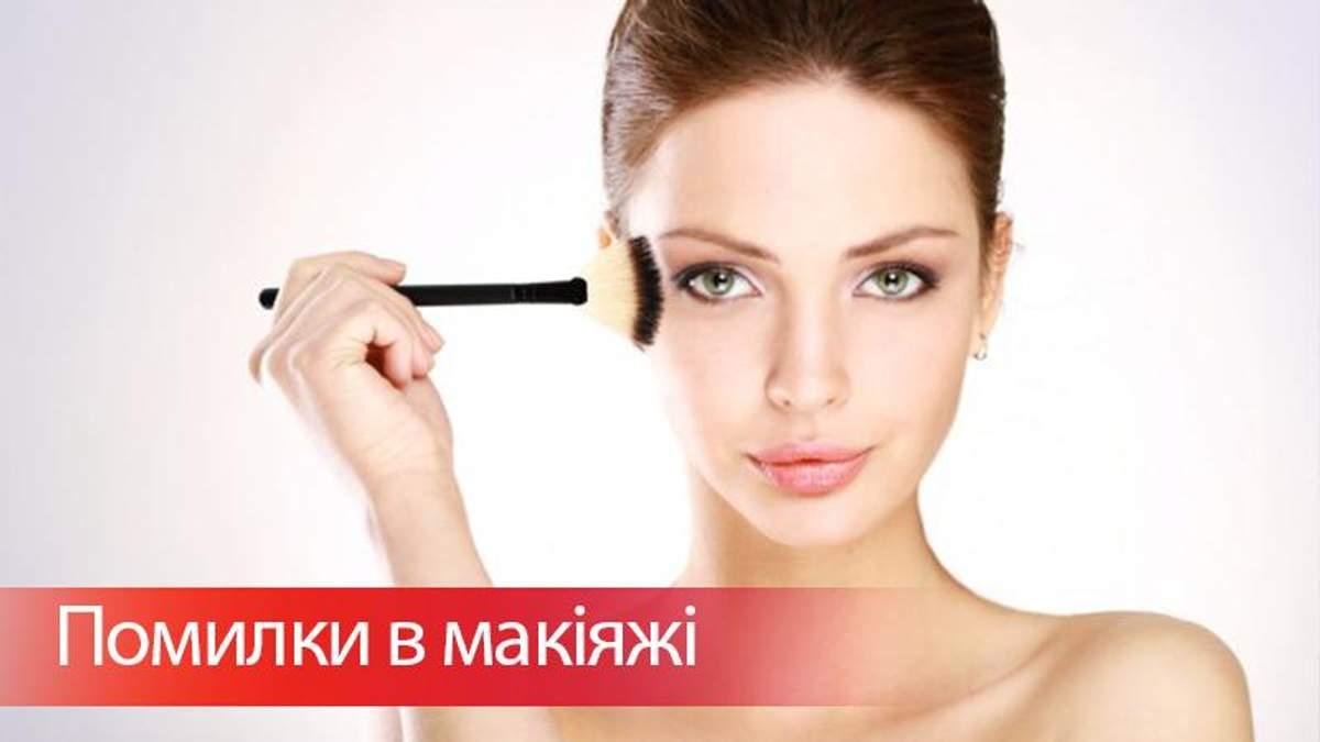 Помилки в макіяжі: ТОП-10 найпоширеніших помилок