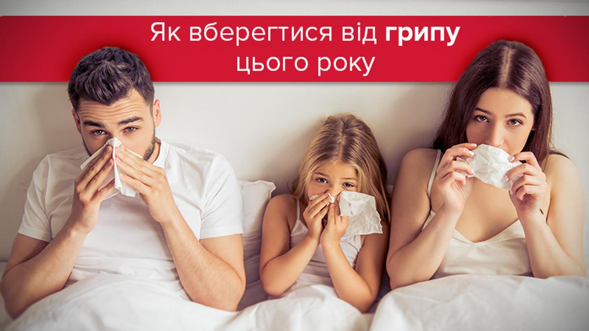 "Эпидемия гриппа: Украину атакуют ""Гонконг"", ""Брисбен"" и ""Мичиган"""