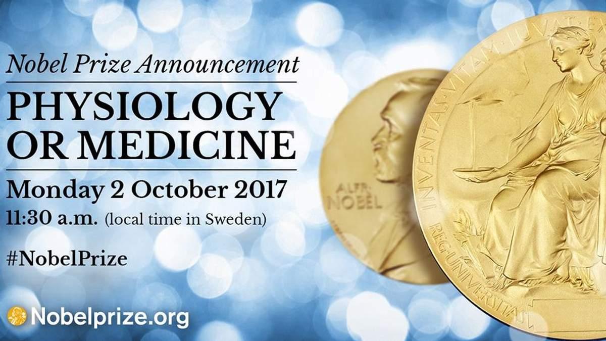 Нобелевская премия по медицине и физиологии – 2017