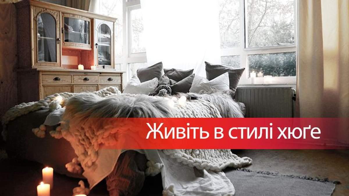 """10 способов сделать дом уютным в стиле """"хюгге"""""""