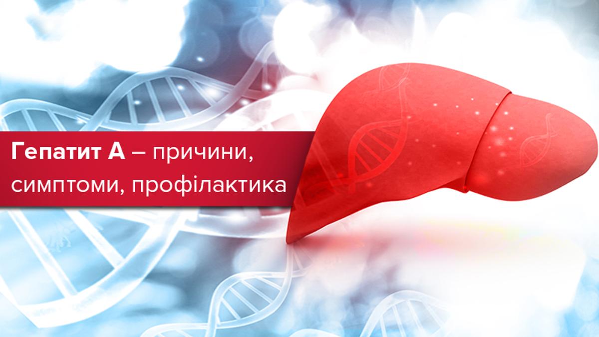 Гепатит А: причини, симптоми, профілактика