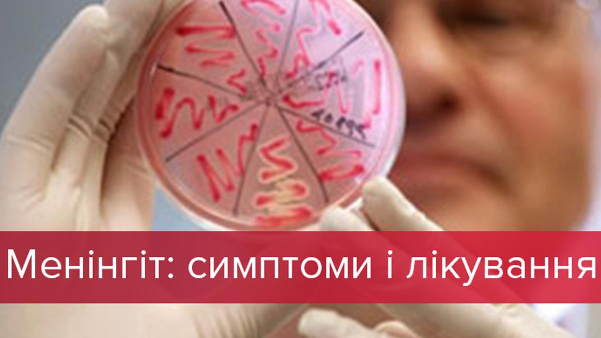 Менінгіт: причини, симптоми і  лікування смертельної хвороби