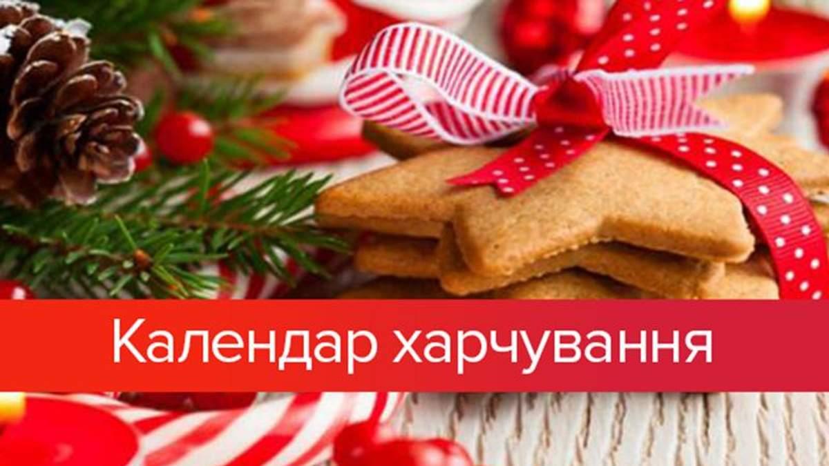 Різдвяний піст 2020–2021 календар харчування – що можна їсти