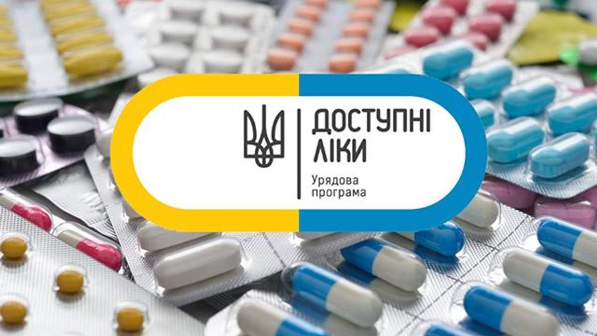 Програма доступних ліків: перелік медикаментів стане ширшим