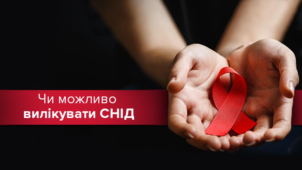День боротьби зі СНІДом 2019: симптоми та чи можна вилікувати
