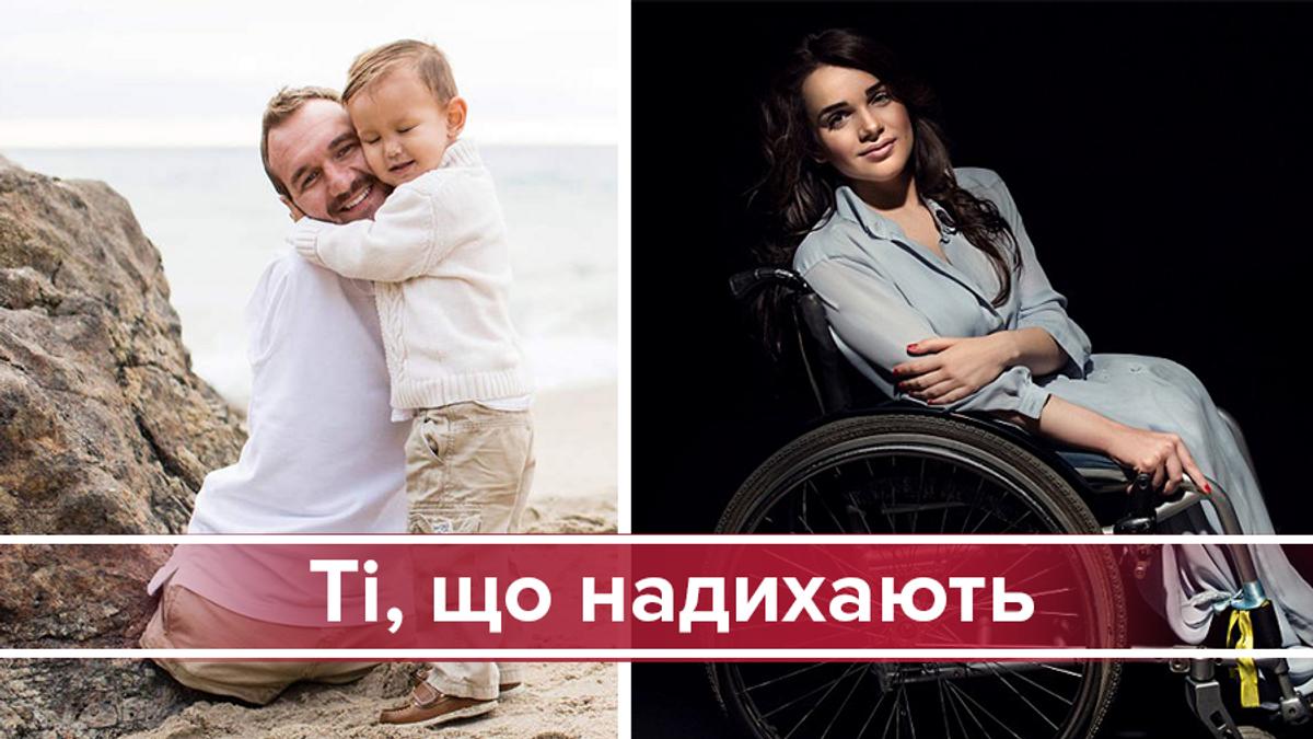 Успішні люди з інвалідністю, які не здались