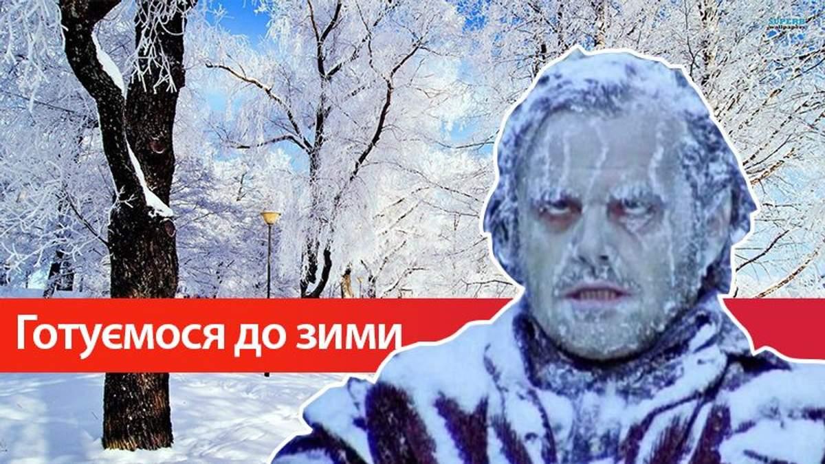 Як підготуватися до зими