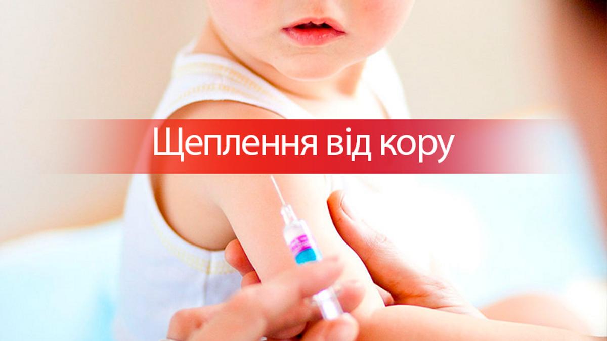 Кір в Україні - коли роблять щеплення від кору – найголовніші правила