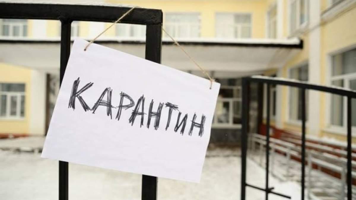 У Житомирі школи закрили на карантин