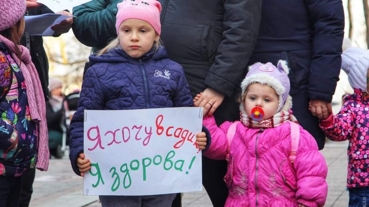 В Одесі батьки невакцинованих дітей вийшли на протест