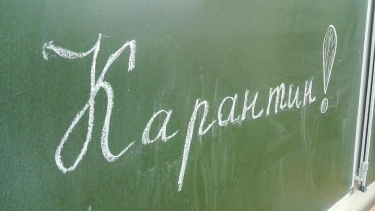 В двух городах Украины продлили карантин в школах