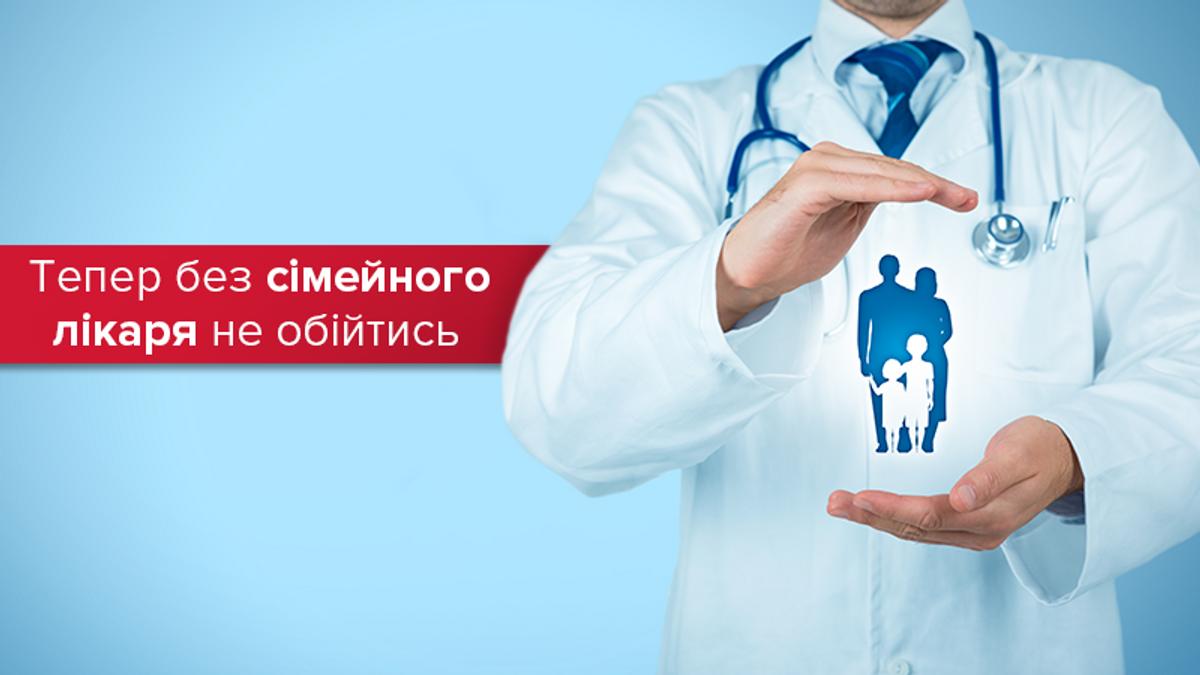 Медицинская реформа в Украине 2018: что изменится в системе здравоохранения