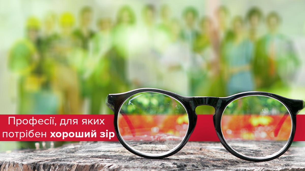 6 профессий, для которых нужно хорошее зрение