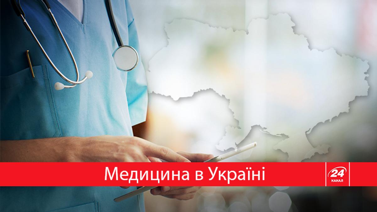 Полмиллиона украинцев уже выбрали себе семейных врачей