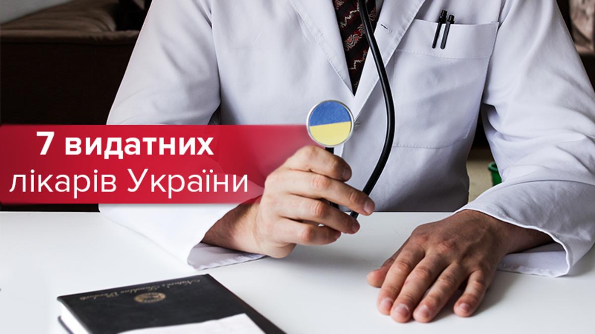 Топ-7 врачей Украины, которые потрясли мир