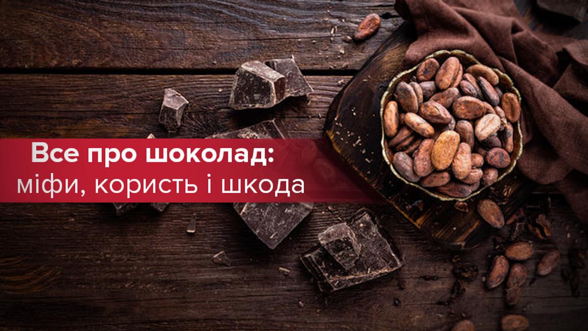 Міфи, користь і шкода шоколаду