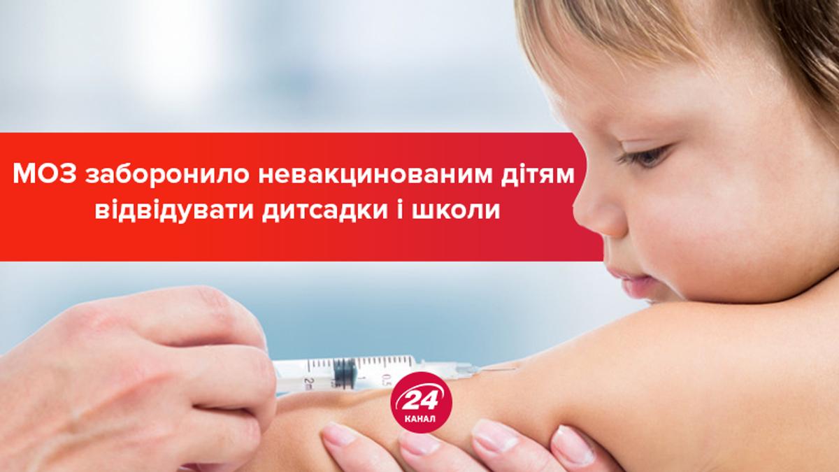 В Україні дітям без щеплень заборонили ходити в дитсадок і школу