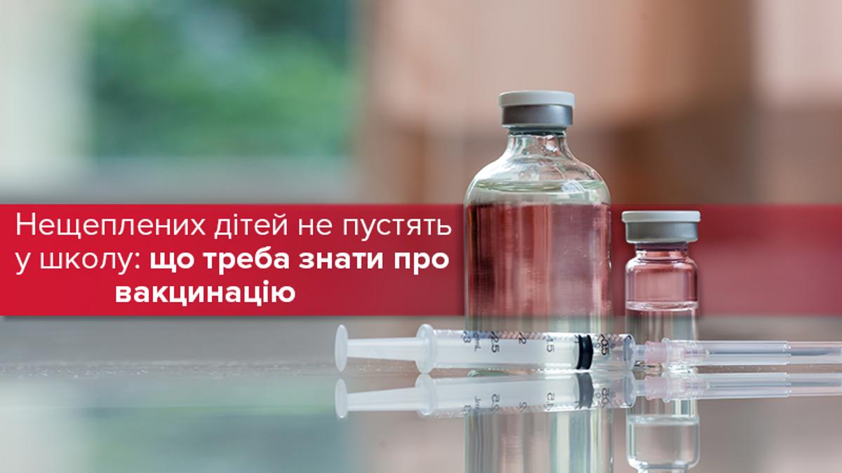 """МОЗ і МОН поставили крапку в """"антивакцинальних війнах"""""""