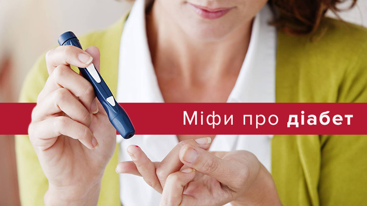 Міфи про діабет