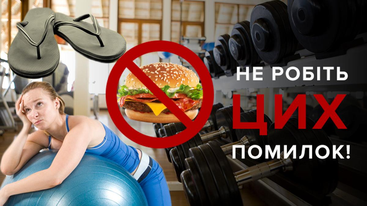 Топ-5 популярних міфів про тренажерний зал, які можуть вбити ваше здоров'я