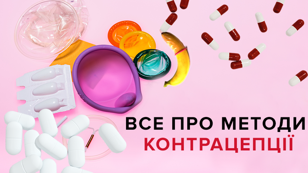 Методи контрацепції для жінок і чоловіків: види, ефективність