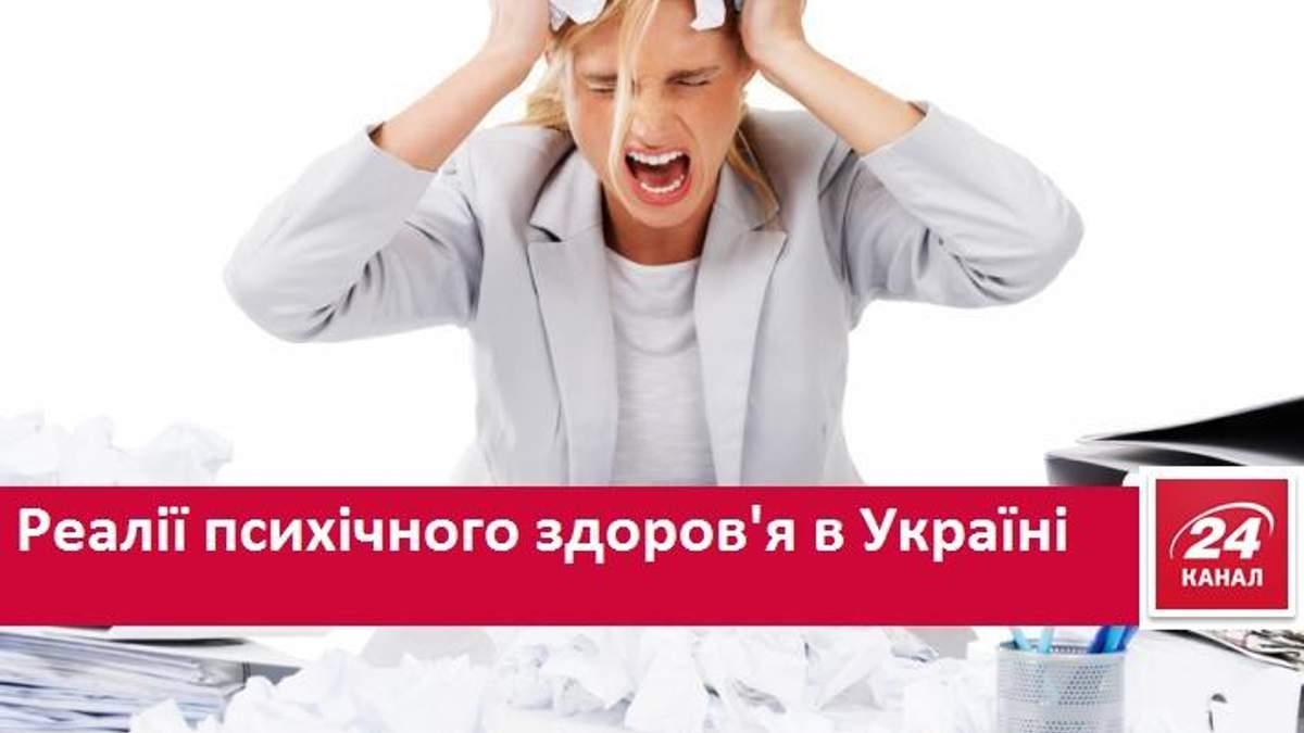 Психічне здоров'я в Україні не на висоті