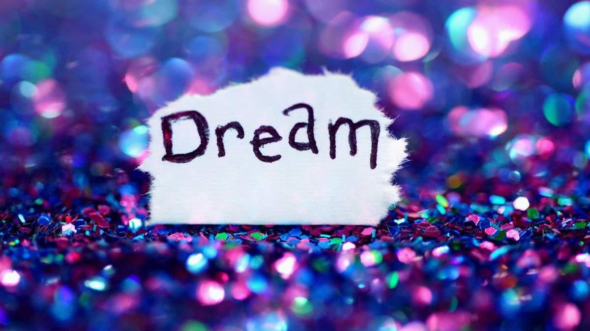 Про що свідчить мрійливість
