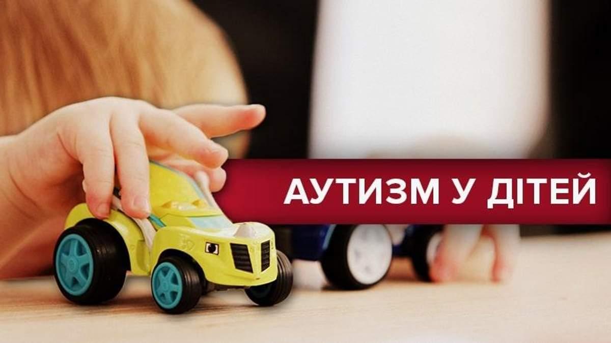 Що робити, якщо дитина – аутист?