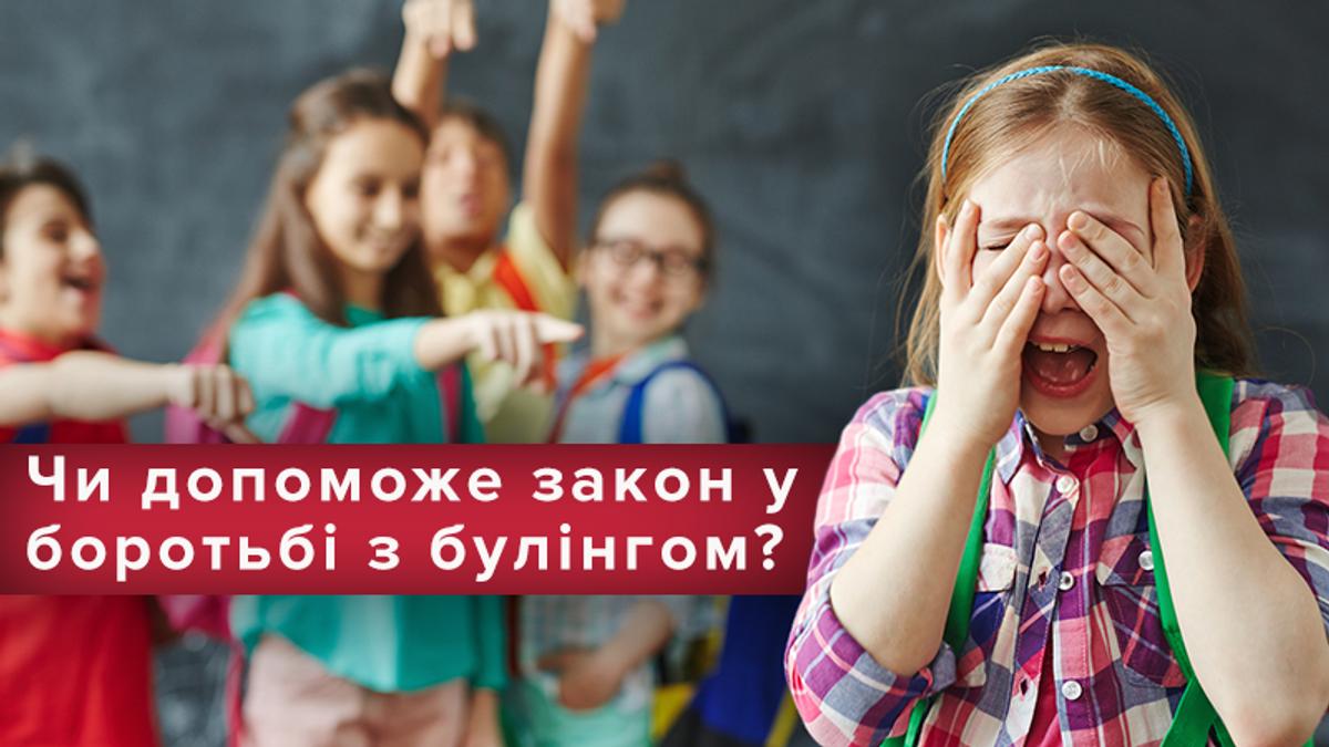 Штрафы за буллинг в Украине: как будут бороться в школах