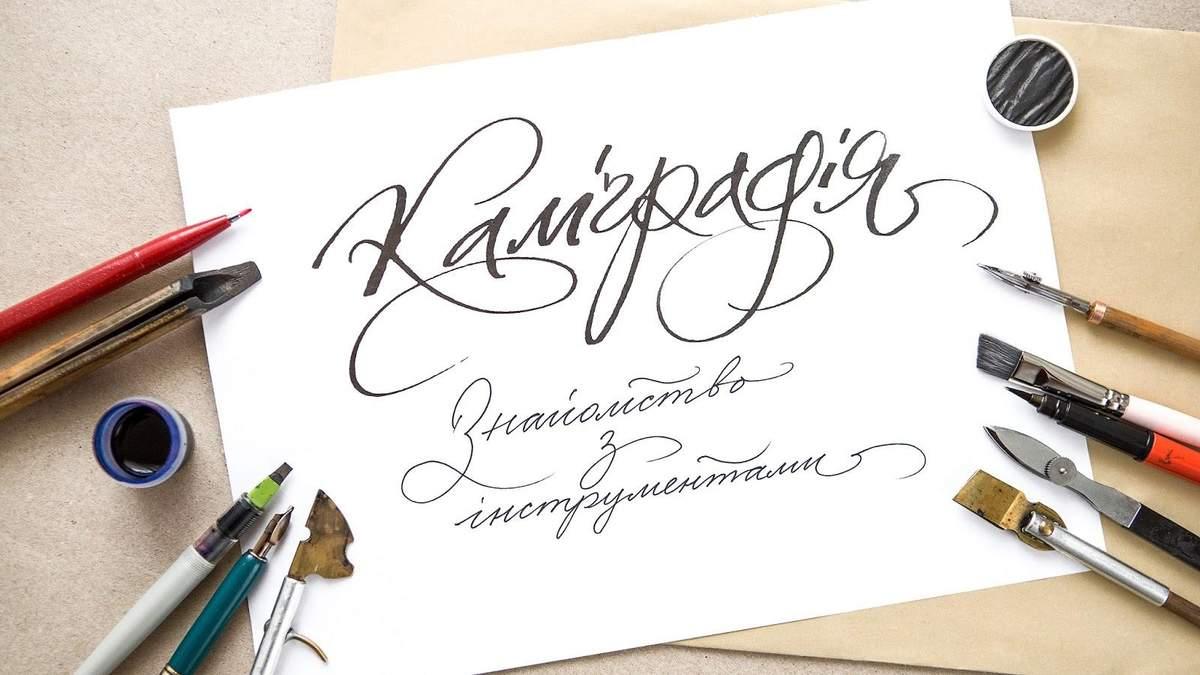 Чим корисна каліграфія