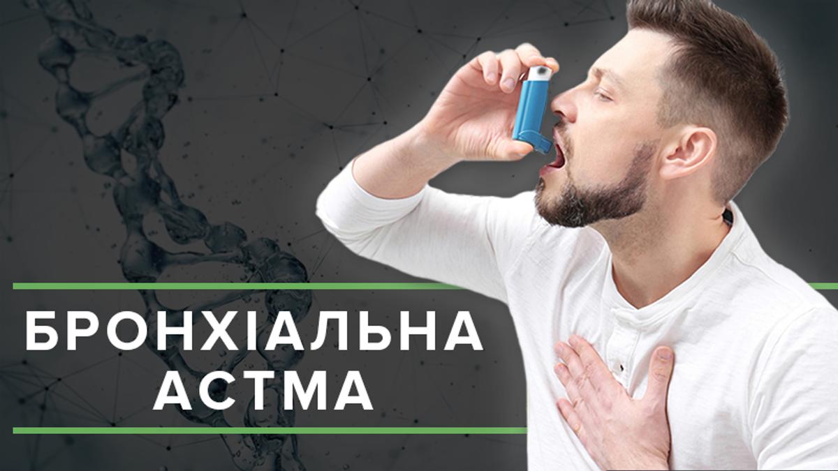 Бронхіальна астма: симптоми, лікування, профілактика