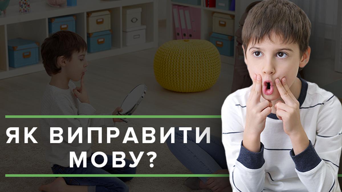 Як виправити мовні дефекти: поради логопеда батькам