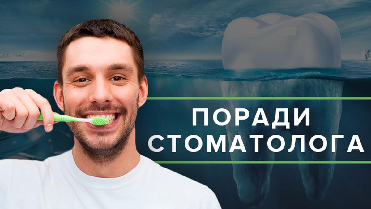 Чому майже у всіх українців погані зуби та як цьому зарадити: інтерв'ю з провідним стоматологом