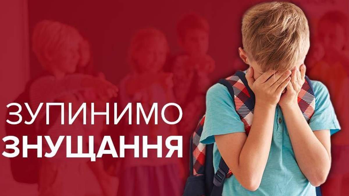 Закон про буллинг в Украине