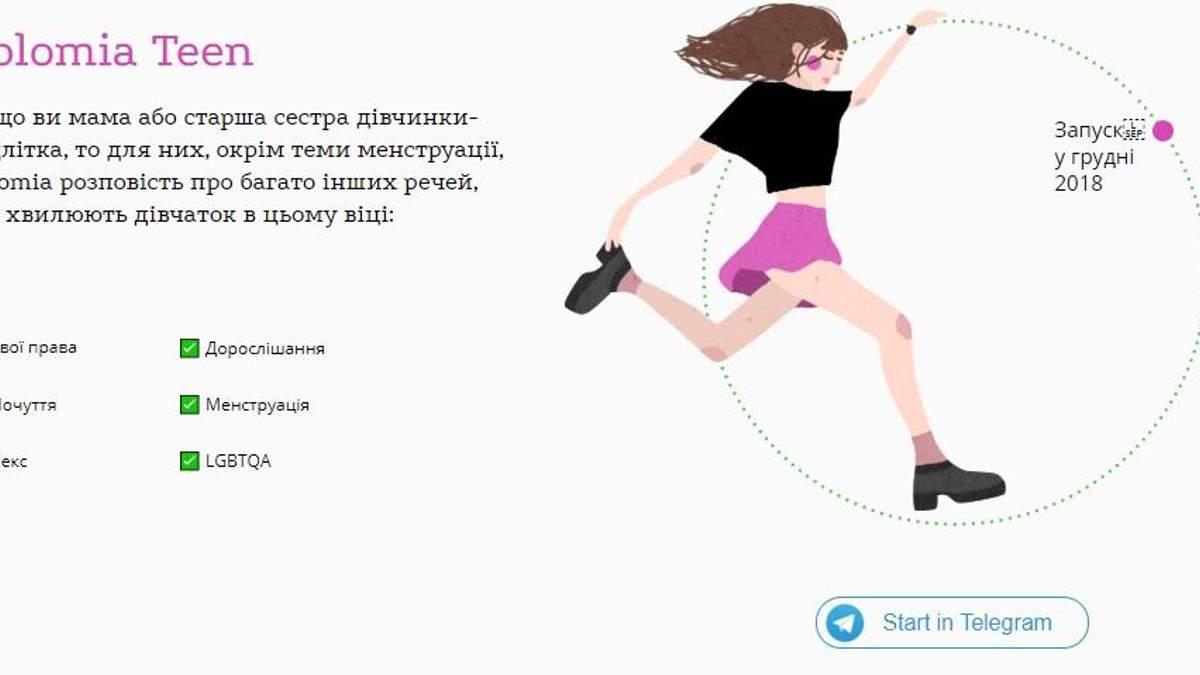 Секс, ЛГБТ, буллинг, гендер: для подростков запустили образовательного бота в Telegram