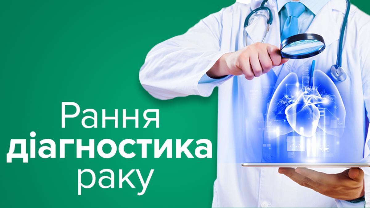 Раннє виявлення онкології: як у світі та Україні діагностують рак