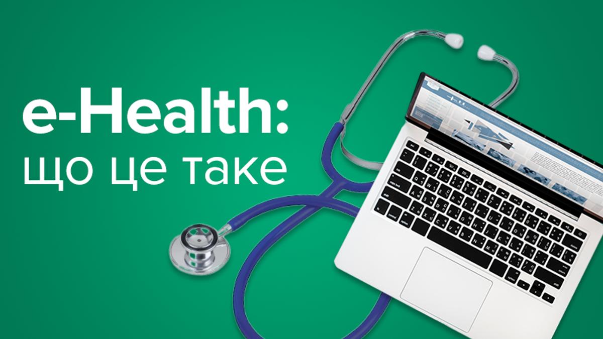 E-Health - кабінет пацієнта та електронні лікарняні: як працює