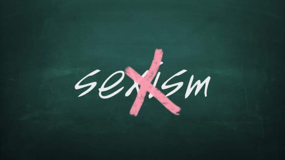 Сексизм вредит здоровью женщины