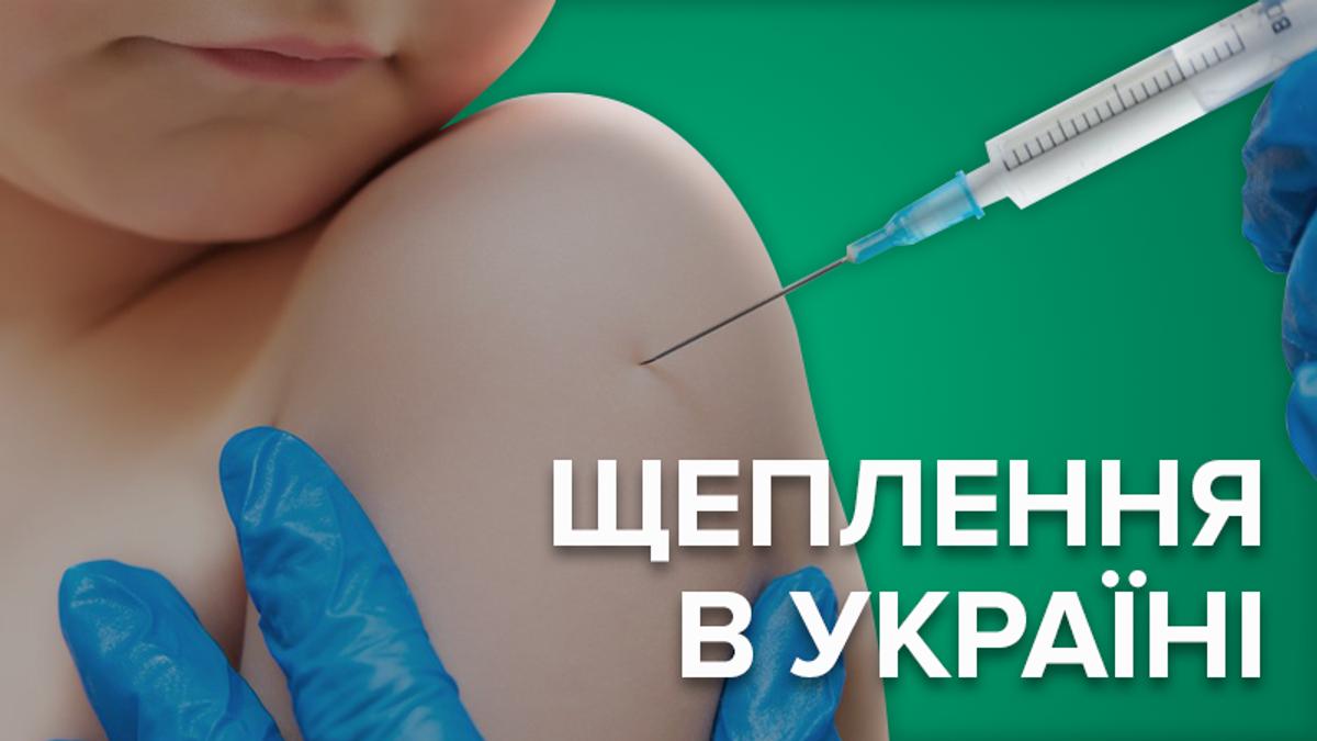 Вакцинація в Україні - кому і коли робити щеплення